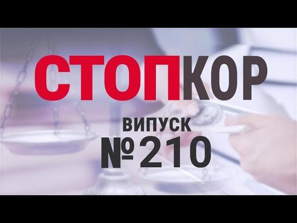 «Стоп Корупції» | ВИПУСК 210