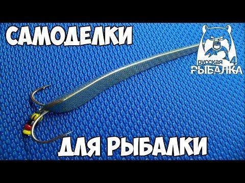 Самоделки для рыбалки Клюет Русская Рыбалка 4