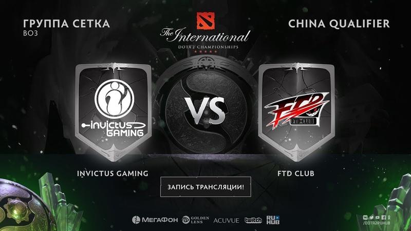Invictus Gaming vs FTD Club The International CN QL game 1 GodHunt Adekvat