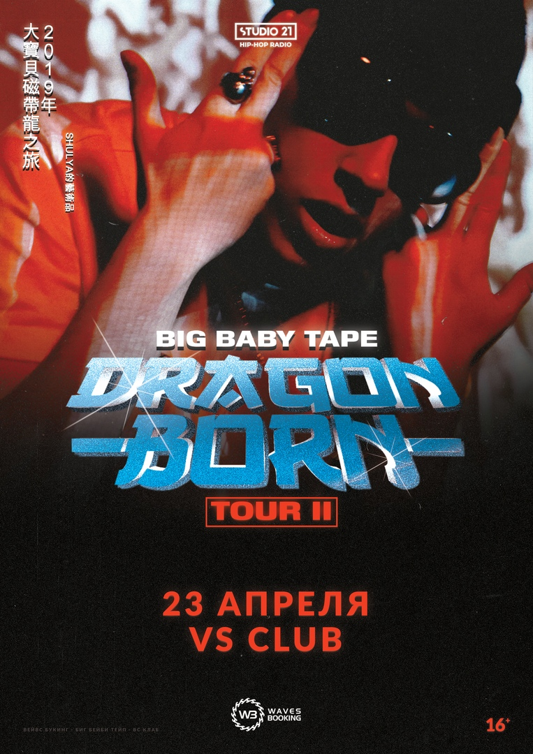 Афиша Волгоград BIG BABY TAPE / 23.04, ВОЛГОГРАД VS CLUB