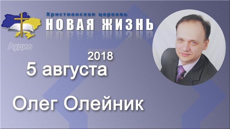 Олег Олейник Гражданская позиция церкви 05 08 2018