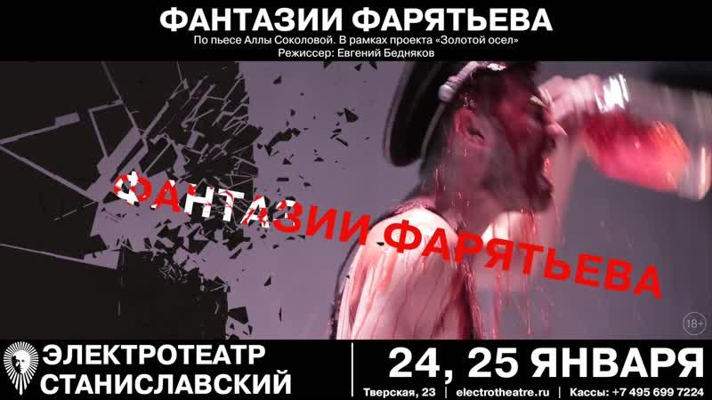 «Фантазии Фарятьева» 24, 25 января