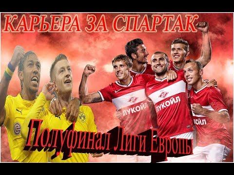 Боруссия Дортмунд-Спартак Москва Полуфинал Лиги Европы FIFA18 PS4