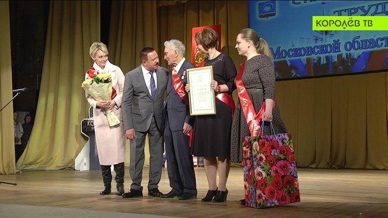 Представителей рабочих династий Королёва наградили в ЦДК в День труда