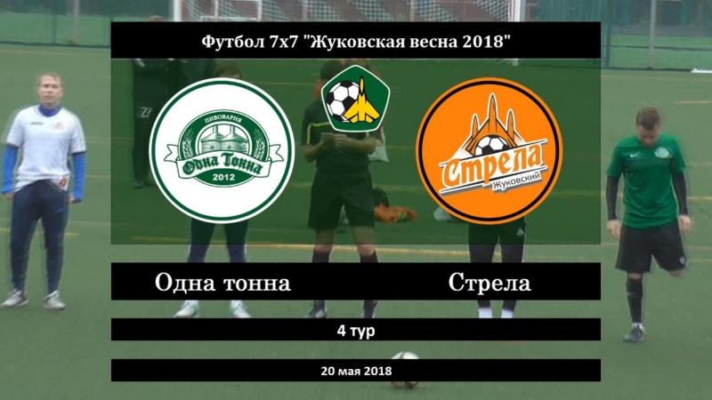 Жуковская весна 2018 Высшая лига 04 тур Одна тонна Стрела