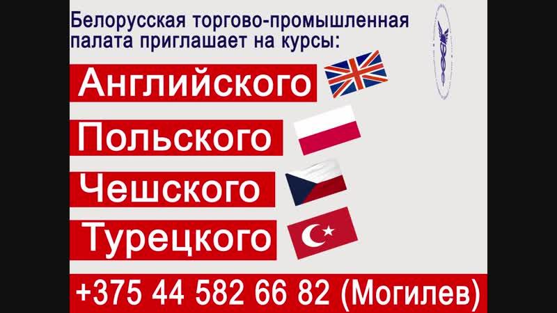 Белорусская торгово промышленная палата приглашает на курсы иностранных языков