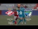 Спартак Москва 2 - Сибирь 3:0 Обзор матча Чемпионата ФНЛ 2018/2019. 22-й тур.