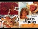 Казус Кукоцкого - Трейлер (2005)