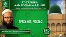 «Ат-Тарика аль-Мухаммадийя». Урок 152. Грехи ног, часть 2 Azan