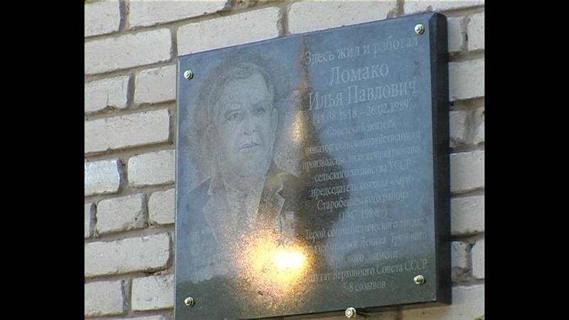 В селе Марьяновка состоялся митинг, посвященный открытию памятной мемориальной доски Герою Социалистического труда Илье Ломако