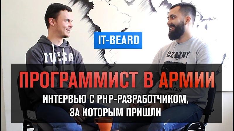 Программист в армии / Интервью с PHP-разработчиком, за которым пришли