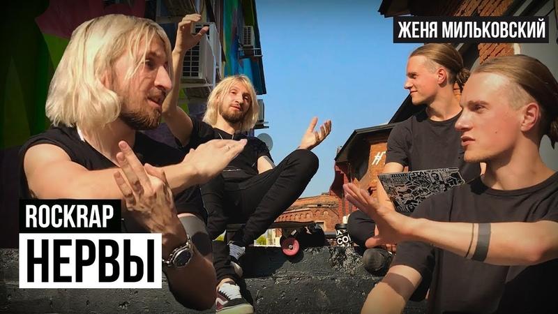 ЖЕНЯ МИЛЬКОВСКИЙ - НЕРВЫ / драки, tinder, gazgolder RockRap