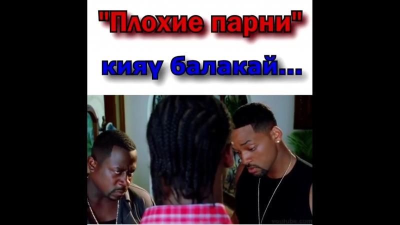 Кияү балакай)