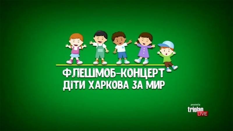Флешмоб-концерт Діти Харкова за Мир 01.06.2018