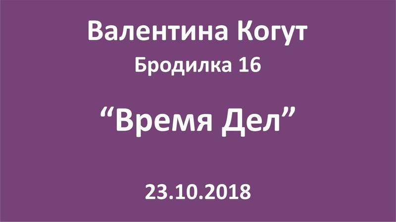 Время Дел Бродилка 16 с Валентиной Когут