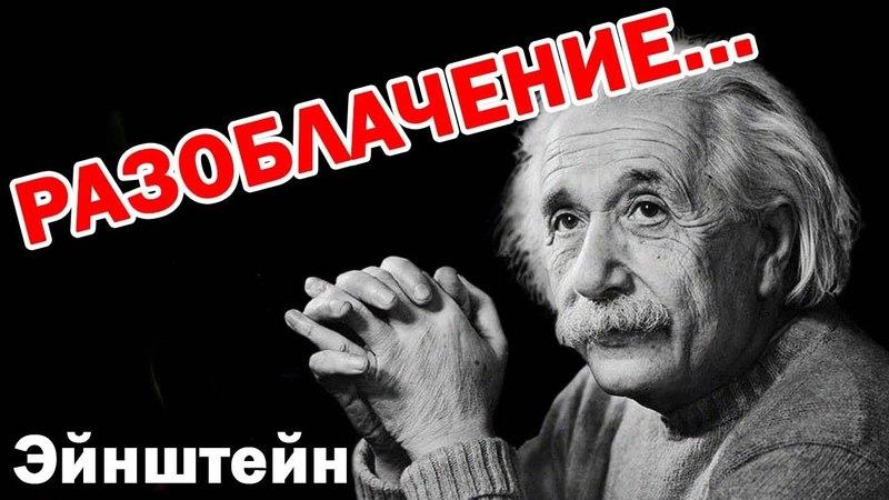 Эйнштейн вор лжец и предатель