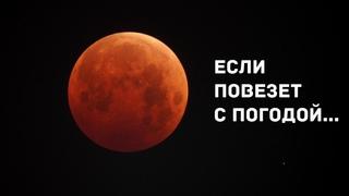 Полное лунное затмение и великое противостояние Марса 27 июля 2018 в прямом эфире!