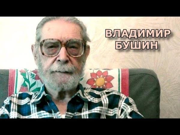 Путин мог не допустить крoвoпрoлития в Донбаccе! Владимир Бушин