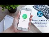 Как пополнить баланс мобильного в приложении WEBPAY