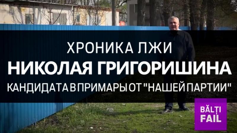 Николай Григоришин: у меня было либо 12, либо 13 ранений.