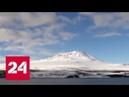 Песнь льда: таинственные вибрации в Антарктиде - Россия 24