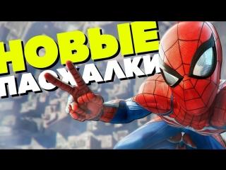 9 новых пасхалок в игре spider-man 2018 [easter eggs]