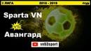 Sparta VN - Авангард 09.12.18 2я лига