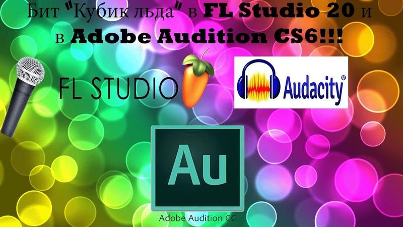 Как сделать бит Кубик льда в FL Studio 20 и в Adobe Audition CS6 за 5 минут