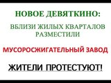 Визит на мусоросжигательное предприятие в Новом Девяткино