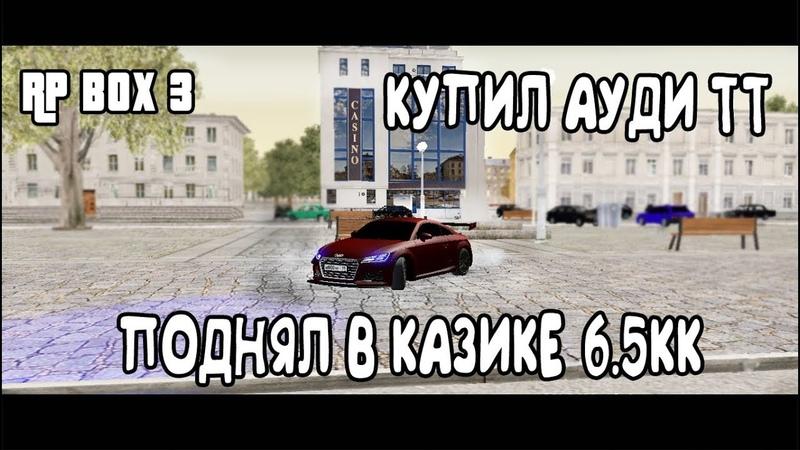 RP BOX ONLINE | ВЫИГРАЛ 6.5КК В КАЗИНО КУПИЛ АУДИ ТТ | 9