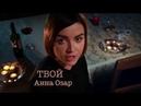 Анна Озар Твой