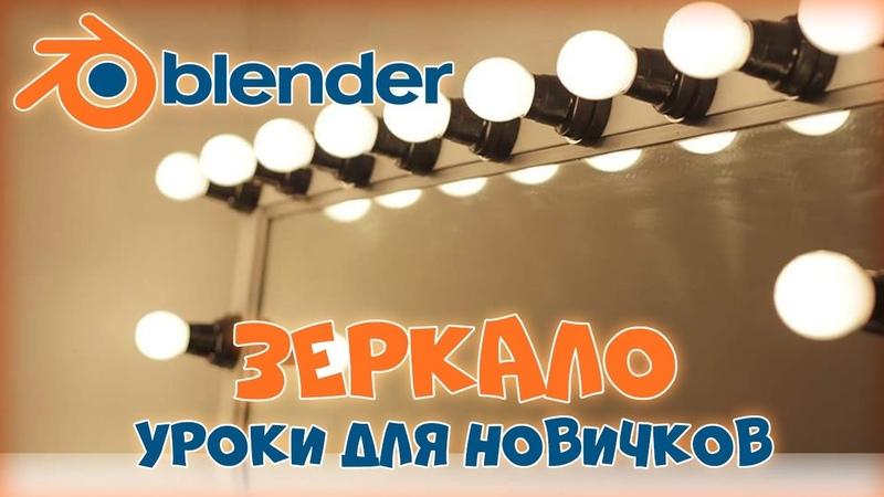 Модификатор зеркало в Blender 3D,уроки для новичков