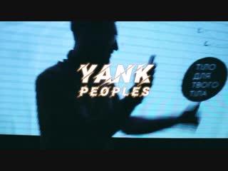 17.11   yank peoples   яr bar