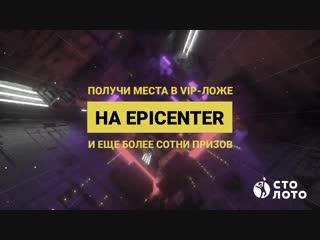 Попади в VIP-ложу EPICENTER