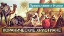 Коранические христиане. Православие и Ислам