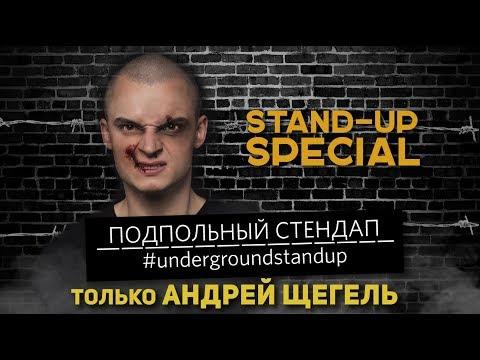Про одесские афоризмы, американскую визу и патриотизм | Андрей Щегель | Подпольный стендап