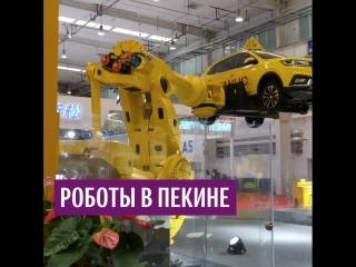 Выставка роботов в Пекине