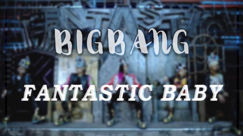 BIGBANG - FANTASTIC BABY [MV]