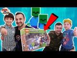 Папа Дома • Папа Роб и Ярик, Папа Леша и Кирилл: Распаковка ЛЕГО МАЙНКРАФТ (Minecraft)!