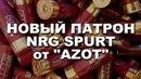 Патрон NRG Spurt от AZOT