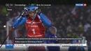 Новости на Россия 24 • В биатлонной гонке преследования Татьяна Акимова взяла бронзу