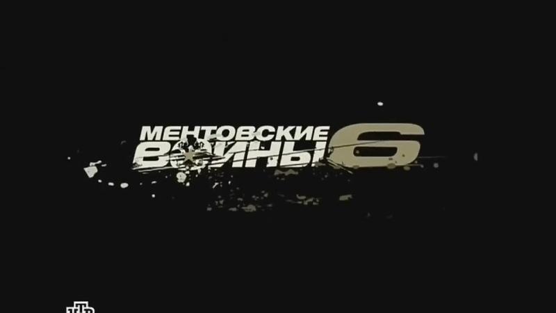 Ментовские войны 6 сезон 2 серия