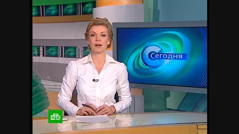 Сегодня НТВ 29 02 2012