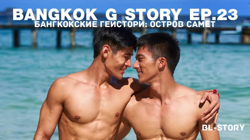 Бангкокские гейстори / Bangkok G Story - 23 Эпизод Остров Самет: Часть 3 (русские субтитры)