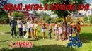 Летний лагерь в Потапово 2 Смена 2018 Чудо Детство