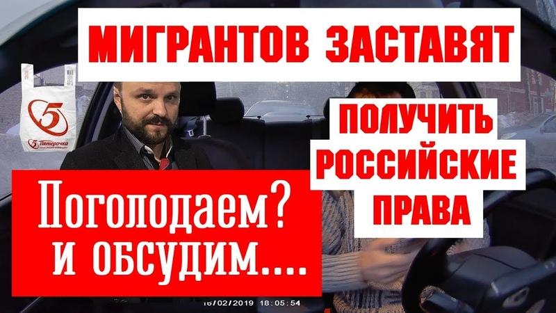 Эффективна ли голодовка Вранье Яндекса. Мигрантов хотят заставить сдавать на российские в\у