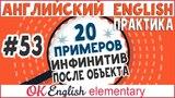 20 примеров #53 Глагол + объект + to-infinitive (Инфинитив и герундий в английском)