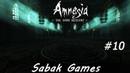 Amnesia: The Dark Descent - прохождение хоррор 10 犬 собираем шар