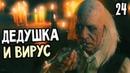 MetalGearSolid 5 The Phantom Pain Прохождение На Русском 24 ДЕДУШКА И ВИРУС