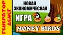 Money-birds Лучший способ заработать деньги летом!